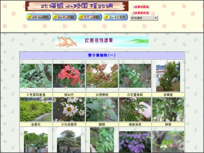 http://210.240.79.100/plants/pages/index.html